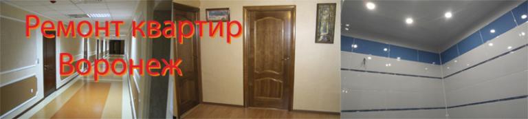 Дизайн и отделка , ремонт квартир в Воронеже.